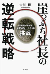 古川さんの本