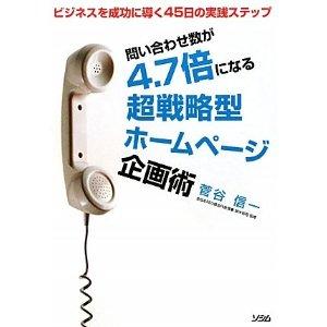菅谷さんの本