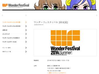 ワンダーフェスティバル 2014 [夏]