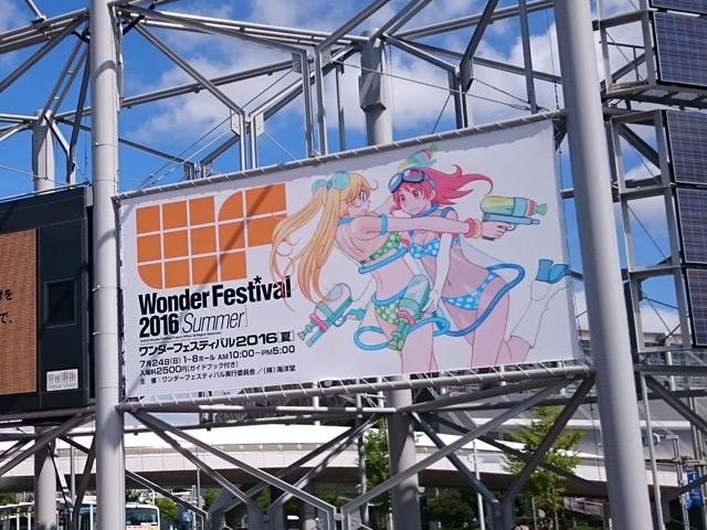 ワンダーフェスティバル 2016 [夏]