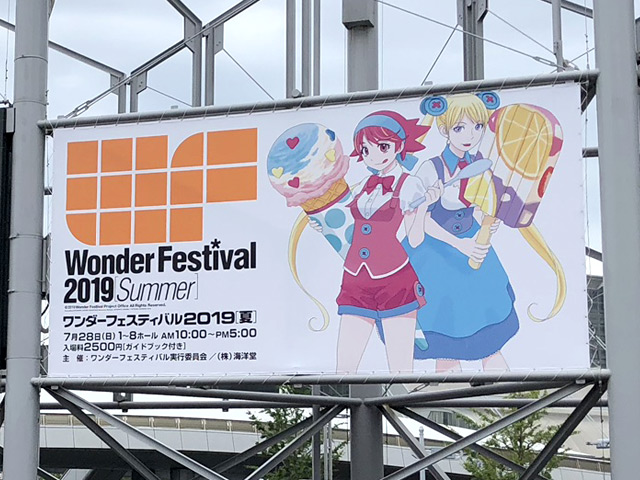 ワンダーフェスティバル 2019 夏