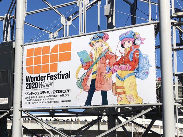ワンダーフェスティバル 2020 冬