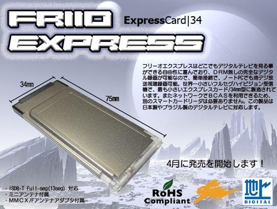 FRIIO.ExpressCard