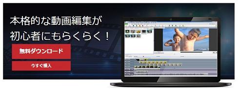 VideoPad動画編集ソフト