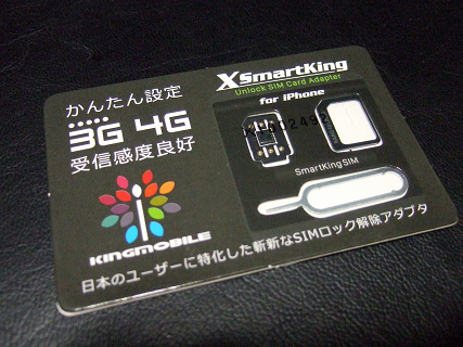smartking01