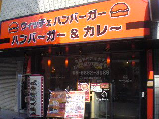天七 WICHE BURGER & CURRY CAFE DINI_0001.JPG