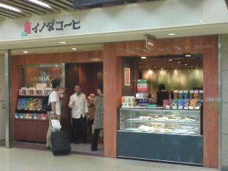 イノダコーヒー ポルタ店_0001_0001.JPG