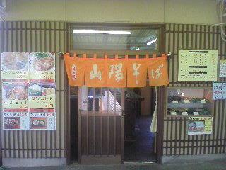 山陽そば 飾磨_0001.JPG