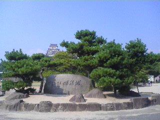 世界遺産 姫路城 三の丸広場.JPG