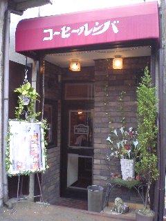 コーヒールンバ.JPG