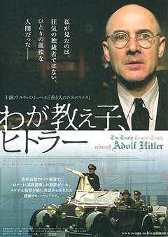 わが教え子、ヒトラー 公開9-6.JPG