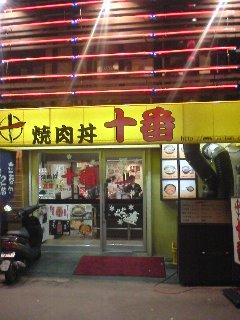 十番 三宮店.jpg