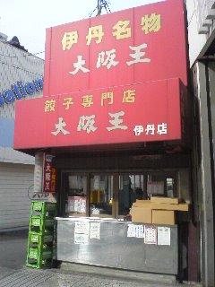 大阪王 伊丹店.JPG