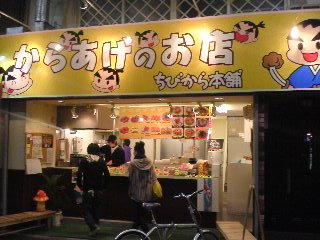 ちびから本舗 三条大宮店.JPG