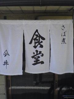 今井食堂 暖簾.JPG