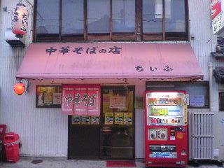 中華そばの店 ちいふ.JPG
