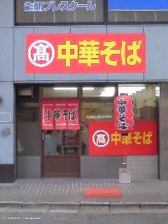 丸高 東口店.jpg