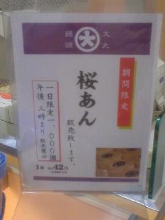 大丸饅頭 桜餡.JPG