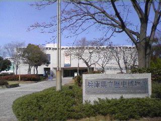 兵庫県立歴史博物館.JPG