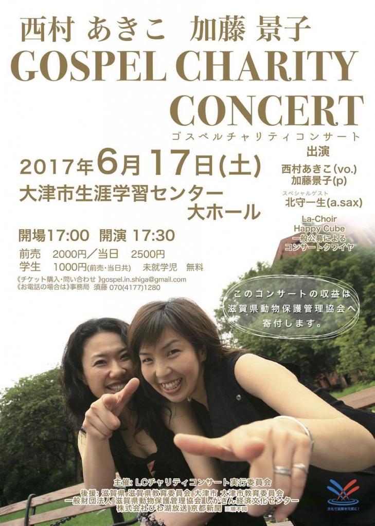 西村あきこ、加藤景子、ゴスペルチャリティーコンサート2017_チラシ(表)