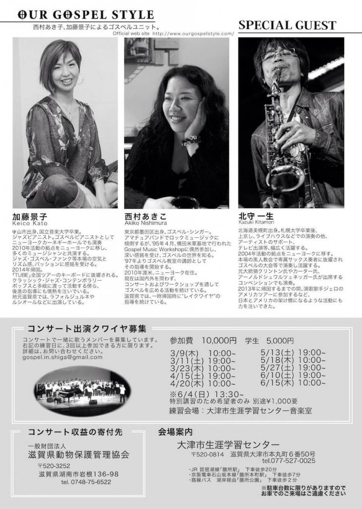 西村あきこ、加藤景子、ゴスペルチャリティーコンサート2017_チラシ(裏)