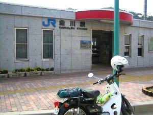 JR金川駅