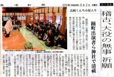 小屋入り長崎新聞