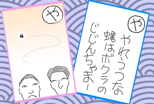 歌舞伎かるたイメージ