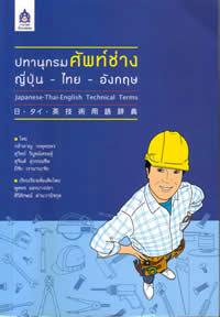 日・タイ・英技術用語辞典