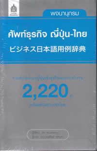 ビジネス日本語用例辞典