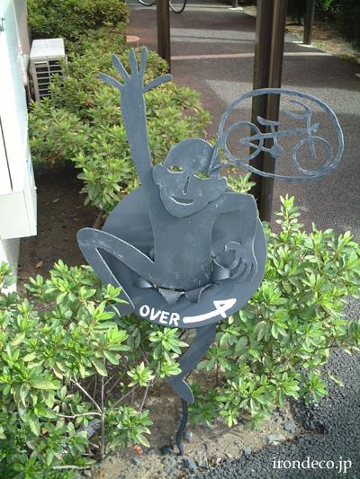 ロートアイアン/鍛鉄・看板