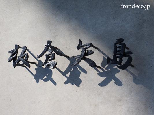 ロートアイアン漢字表札