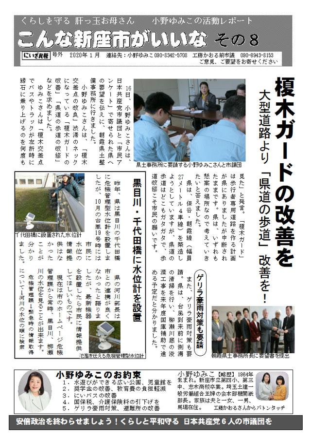 小野ゆみこ活動レポートNo.8 榎木ガードの改善を!