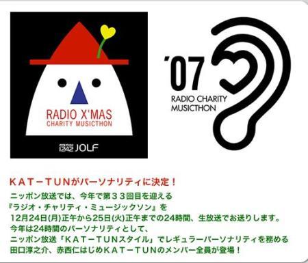 ラジオチャリテイ KAT-TUN