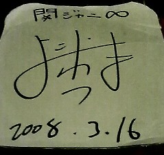 関ジャニ・横山裕 サイン