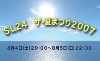 SL24 ザ・夏まつり2007