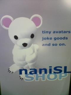 naniSL SHOPのリアル看板
