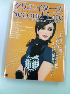 クリエイターズ Second Lifeの写真