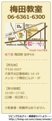 梅田教室.JPG