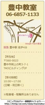豊中教室.JPG
