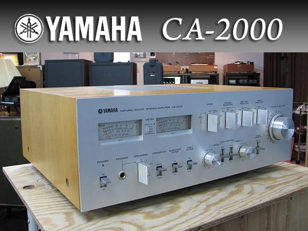YAMAHA(ヤマハ)CA-2000 プリメインアンプ