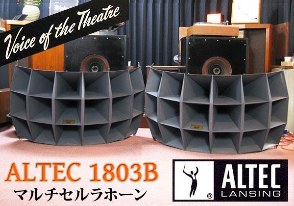 アルテック ALTEC 1803B