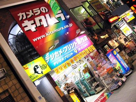 カメラのキタムラ 吉祥寺サンロード店
