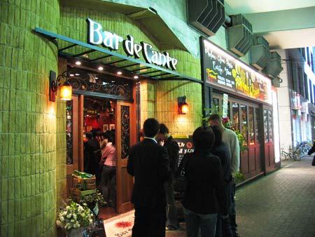 Bar de Cante