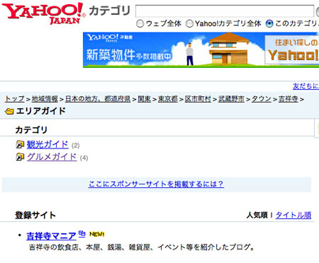 吉祥寺マニア YAHOO!JAPANカテゴリ登録