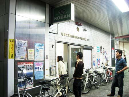 吉祥寺駅東口 交番
