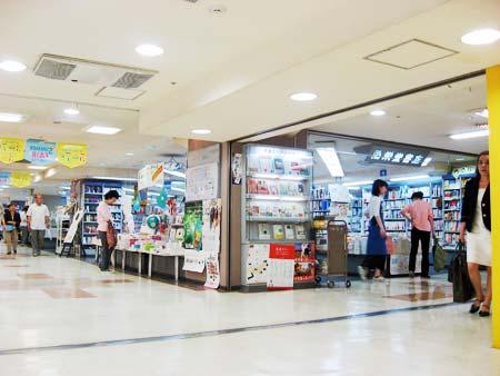 弘栄堂書店 こうえいどうしょてん