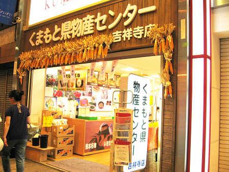 熊本県物産センター 外観