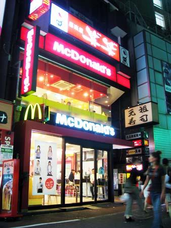 マクドナルド 吉祥寺南口店