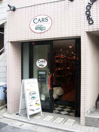 CARS カーズ